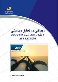 کتاب رهیافتی در تحلیل دینامیکی جریان و سایزینگ پمپ به کمک نرمافزار AFT FATHON