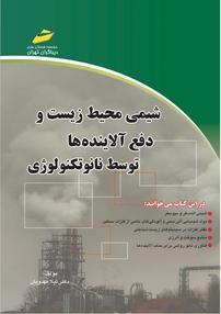 کتاب شیمی محیطزیست و دفع آلایندهها توسط نانوتکنولوژی