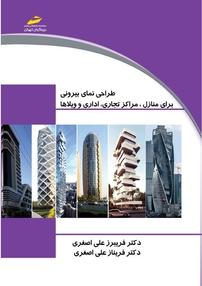کتاب طراحی نمای بیرونی برای منازل، مراکز تجاری، اداری و ویلاها