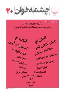 مجله چشمهخوان - شماره ۲۰
