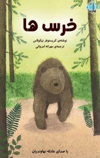 کتاب صوتی خرسها