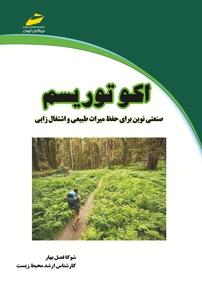 کتاب اکوتوریسم