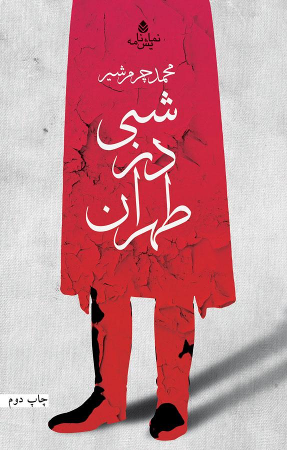 کتاب شبی در طهران