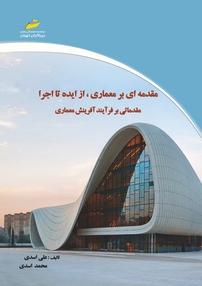 کتاب مقدمهای بر معماری از ایده تا اجرا