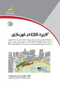 کتاب کاربرد GIS در شهرسازی