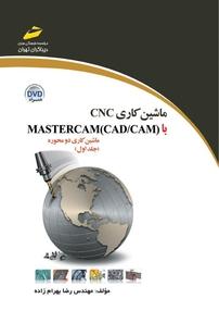 کتاب ماشین کاری CNC با CAD، CAM)MASTER CAM)