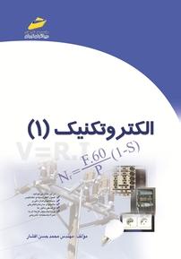 کتاب الکترونیک - جلد اول