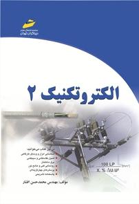 کتاب الکترونیک - جلد دوم