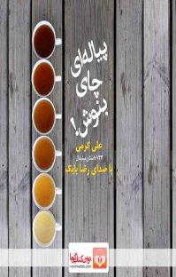 کتاب صوتی پیاله ای چای بنوش نوشته علی کرمی
