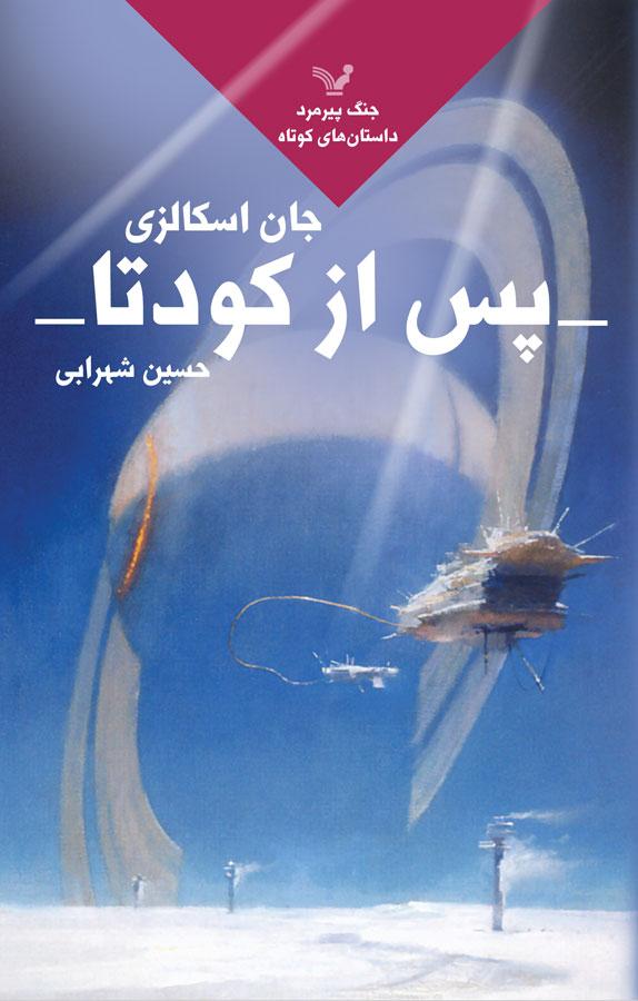 کتاب پس از کودتا و قصههای دیگر