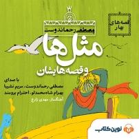 کتاب صوتی مثلها و قصههایشان بهرام شاه محمدلو، مریم نشیبا، مصطفی رحماندوست