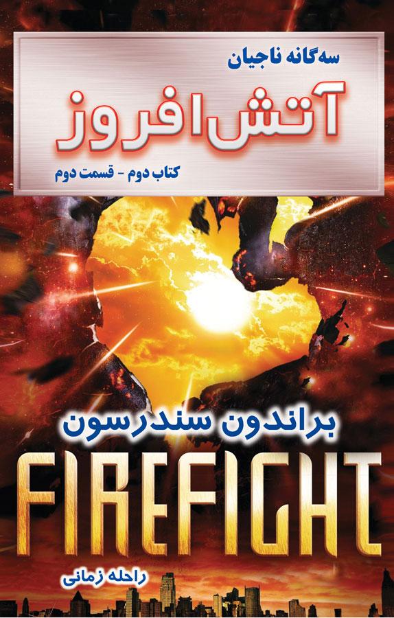 کتاب آتشافروز