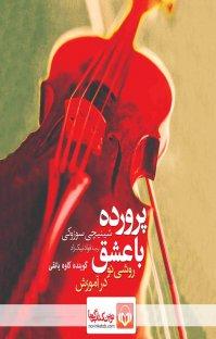کتاب صوتی پرورده با عشق