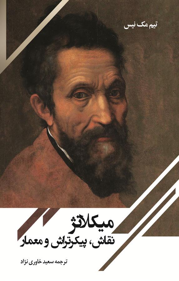 کتاب میکلانژ