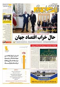مجله هفتهنامه اقتصاد برتر شماره ۴۹۲