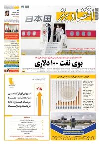 مجله هفتهنامه اقتصاد برتر شماره ۴۹۳