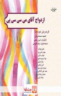 کتاب صوتی نمایشنامه ازدواج آقای میسیسیپی