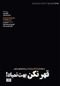 مجله هفتهنامه همشهری جوان - شماره ۶۹۸