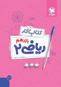 کتاب کتاب کار ریاضی ۲  - یازدهم - رشته تجربی