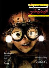 مجله فصلنامه سینما انیمیشن - شماره ۱