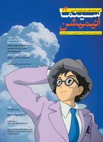 مجله فصلنامه سینما انیمیشن - شماره ۲