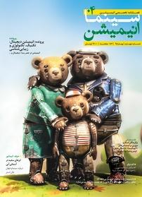 مجله فصلنامه سینما انیمیشن - شماره ۴