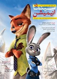 مجله فصلنامه سینما انیمیشن - شماره ۵