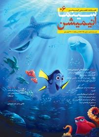 مجله فصلنامه سینما انیمیشن - شماره ۶