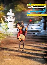 مجله فصلنامه سینما انیمیشن - شماره ۷