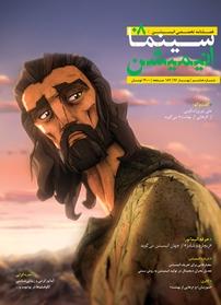 مجله فصلنامه سینما انیمیشن - شماره ۸