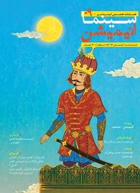مجله فصلنامه سینما انیمیشن - شماره ۹