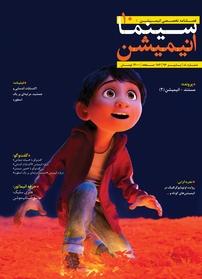 مجله فصلنامه سینما انیمیشن - شماره ۱۰