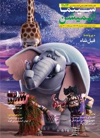 مجله فصلنامه سینما انیمیشن - شماره ۱۲  و ۱۱