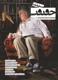 مجله فصلنامه سینما حقیقت - شماره ۱