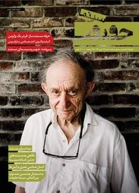 مجله فصلنامه سینما حقیقت - شماره ۳