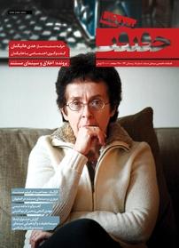 مجله فصلنامه سینما حقیقت - شماره ۴