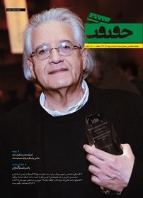 مجله فصلنامه سینما حقیقت - شماره ۵