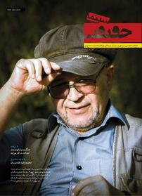 مجله فصلنامه سینما حقیقت - شماره ۶