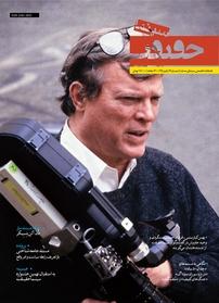 مجله فصلنامه سینما حقیقت - شماره ۷