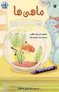 کتاب صوتی ماهیها