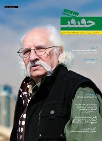 مجله فصلنامه سینما حقیقت - شماره ۸