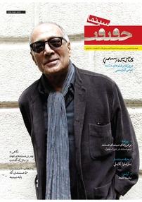 مجله فصلنامه سینما حقیقت - شماره ۹