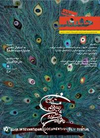 مجله فصلنامه سینما حقیقت - شماره ۱۰