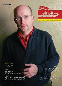 مجله فصلنامه سینما حقیقت - شماره ۱۱