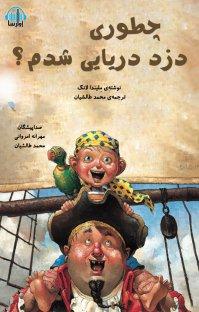 کتاب صوتی چطوری دزد دریایی شدم؟