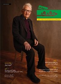 مجله فصلنامه سینما حقیقت - شماره ۱۲