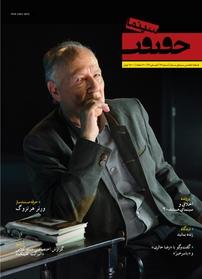 مجله فصلنامه سینما حقیقت - شماره ۱۳