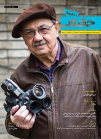 مجله فصلنامه سینما حقیقت - شماره ۱۵