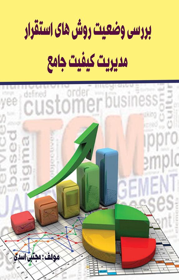 کتاب بررسی وضعیت روشهای استقرار مدیریت کیفیت جامع