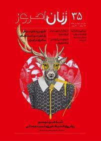 مجله ماهنامه زنان امروز شماره ۳۵